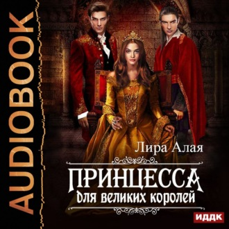 Аудиокнига Принцесса для великих королей