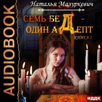 Аудиокнига Семь бед – один адепт. Книга 1