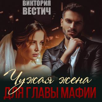 Аудиокнига Чужая жена для главы мафии