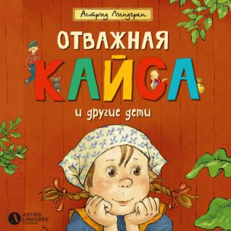 Аудиокнига Отважная Кайса и другие дети (сборник)