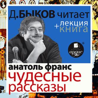 Аудиокнига Чудесные рассказы в исполнении Дмитрия Быкова + Лекция Быкова Д.