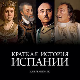 Аудиокнига Краткая история Испании