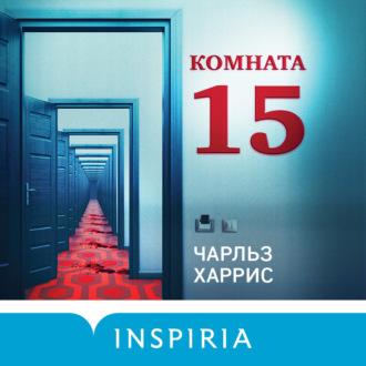 Аудиокнига Комната 15