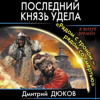 Аудиокнига «Рядом с троном – рядом со смертью»