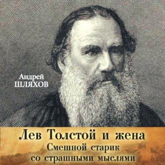 Аудиокнига Лев Толстой и жена. Смешной старик со страшными мыслями