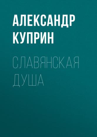 Аудиокнига Славянская душа