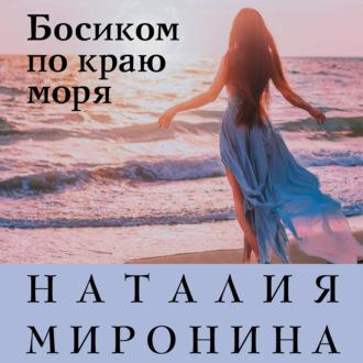 Аудиокнига Босиком по краю моря