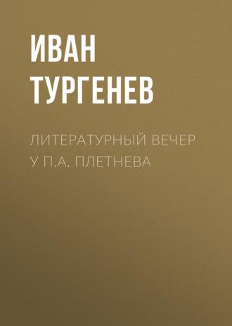 Аудиокнига Литературный вечер у П.А. Плетнева