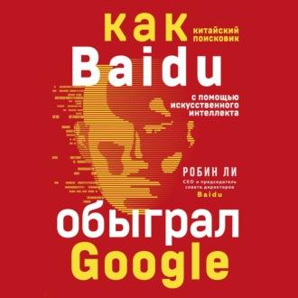 Аудиокнига Baidu. Как китайский поисковик с помощью искусственного интеллекта обыграл Google