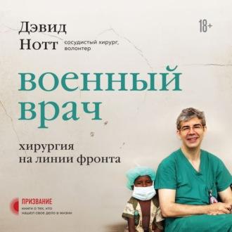Аудиокнига Военный врач. Хирургия на линии фронта