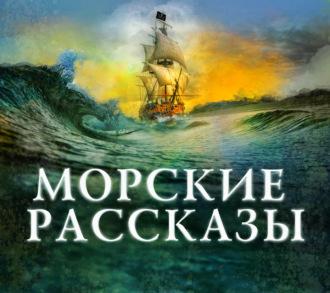 Аудиокнига Морские рассказы
