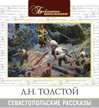 Аудиокнига Севастопольские рассказы