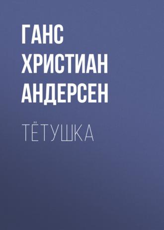Аудиокнига Тётушка