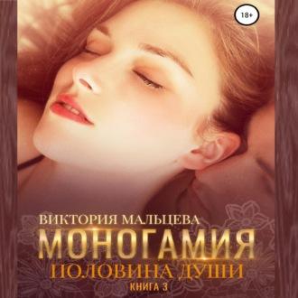Аудиокнига Моногамия. Книга 3. Половина души