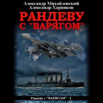 Аудиокнига Рандеву с «Варягом»