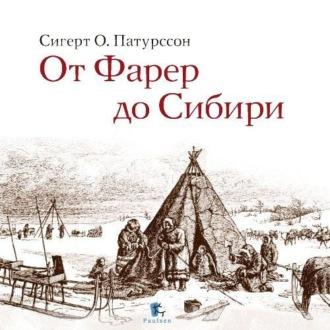 Аудиокнига От Фарер до Сибири