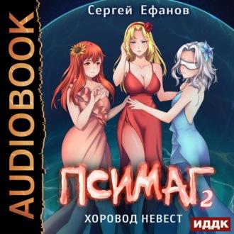 Аудиокнига Хоровод Невест