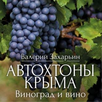 Аудиокнига Автохтоны Крыма. Виноград ивино