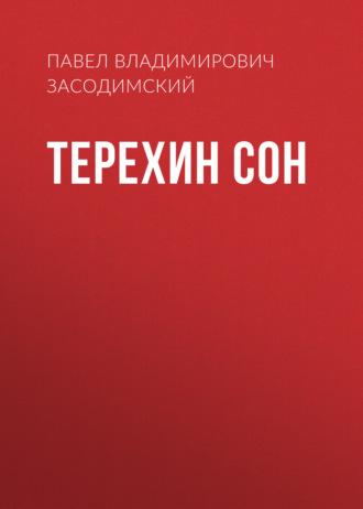 Аудиокнига Терехин сон