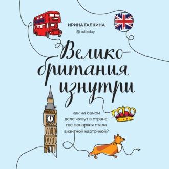 Аудиокнига Великобритания изнутри. Как на самом деле живут в стране, где монархия стала визитной карточкой?