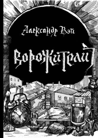 Аудиокнига Ворожители
