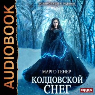 Аудиокнига Колдовской снег