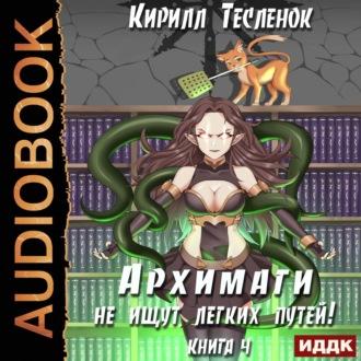 Аудиокнига Архимаги не ищут легких путей. Книга 4