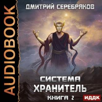 Аудиокнига Система. Хранитель. Книга 2