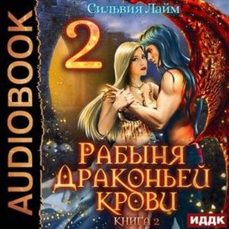 Аудиокнига Рабыня драконьей крови. Часть 2