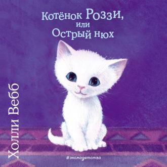 Аудиокнига Котёнок Роззи, или Острый нюх