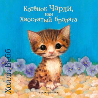 Аудиокнига Котёнок Чарли, или Хвостатый бродяга