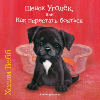 Аудиокнига Щенок Уголёк, или Как перестать бояться