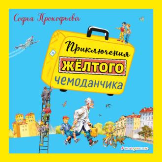 Аудиокнига Приключения жёлтого чемоданчика