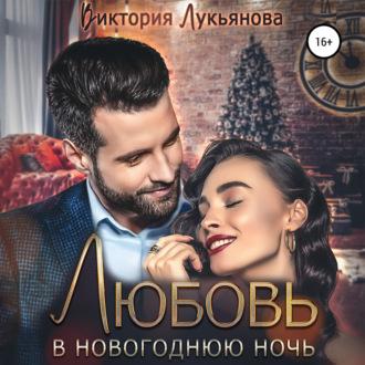 Аудиокнига Любовь в новогоднюю ночь