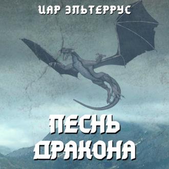 Аудиокнига Песнь Дракона