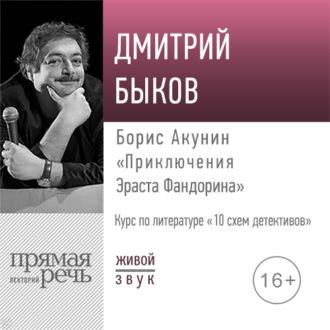"Аудиокнига Лекция «Борис Акунин ""Приключения Эраста Фандорина""»"