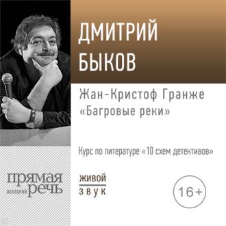 "Аудиокнига Лекция «Жан-Кристоф Гранже ""Багровые реки""»"