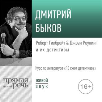 Аудиокнига Лекция «Роберт Гилбрейт & Джоан Роулинг и их детективы»