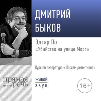 "Аудиокнига Лекция «Эдгар По ""Убийство на улице Морг""»"