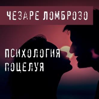 Аудиокнига Психология поцелуя