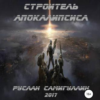 Аудиокнига Строитель апокалипсиса