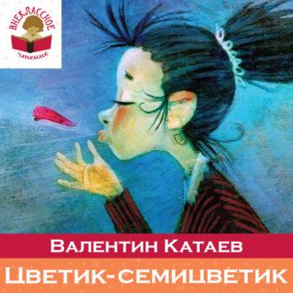 Аудиокнига Цветик-семицветик (сборник сказок для чтения в начальной школе)