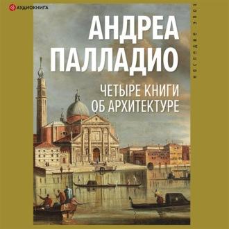 Аудиокнига Четыре книги об архитектуре