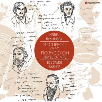 Аудиокнига Экспресс-курс по русской литературе. Все самое важное