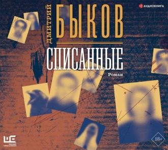 Аудиокнига Списанные