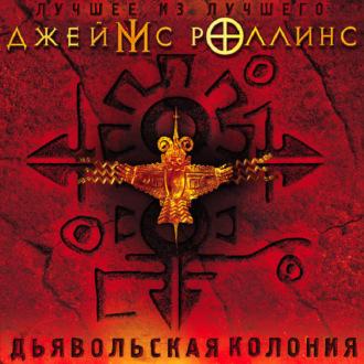 Аудиокнига Дьявольская колония