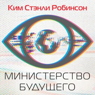 Аудиокнига Министерство будущего
