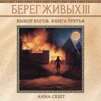 Аудиокнига Берег Живых. Выбор богов. Книга третья