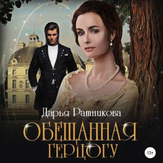 Аудиокнига Обещанная герцогу