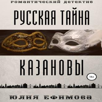 Аудиокнига Русская тайна Казановы